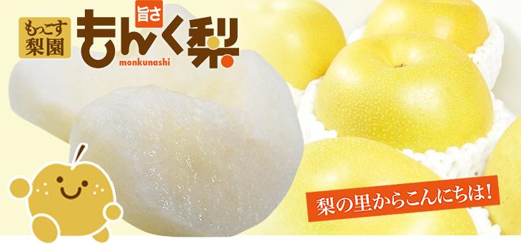 ウシジマ青果のもんく梨