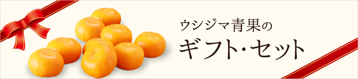 贈り物に人気の果物